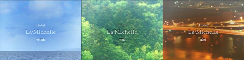 広島のラブホテル ラ・ミッシェル